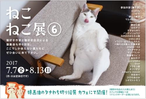 ねこねこ展6DM