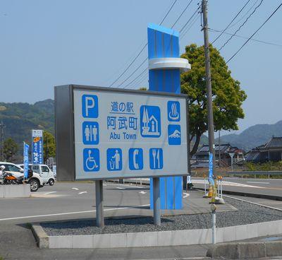 170430_道の駅