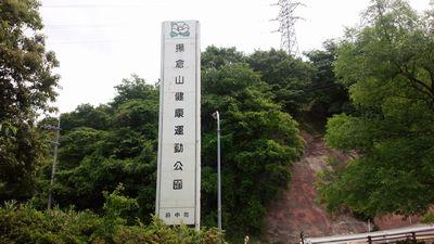 170521_揚倉山公園