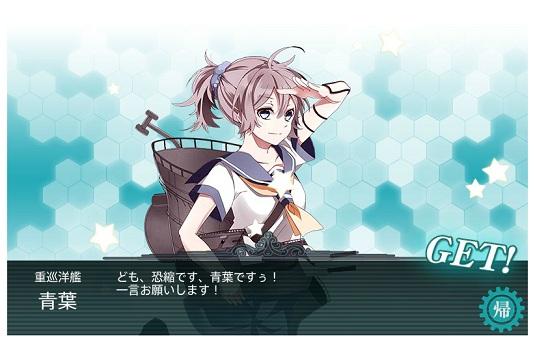 青葉GET!