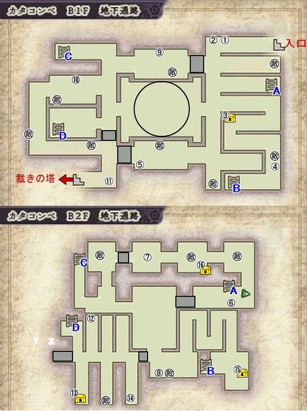 【アラアラ 攻略】 16章 「カタコンベ」のマップ 地図 【アライアンス・アライブ】