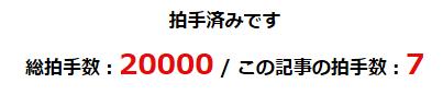 20000拍手