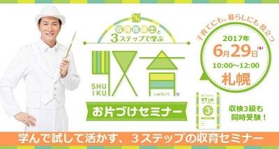 収検3級 IN 札幌