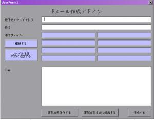メール作成アドイン-1