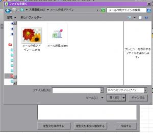 メール作成アドイン-2