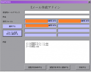 メール作成アドイン-4