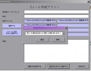メール作成アドイン-5