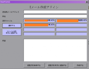 メール作成アドイン-3
