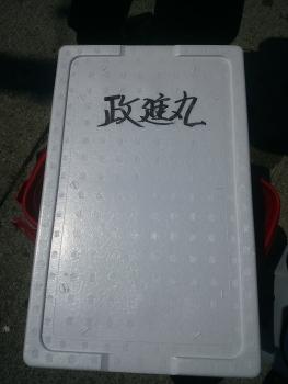 6/4RGC政進丸協賛