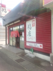 麺や 福座-1