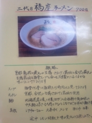 麺や 福座-2