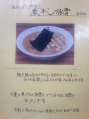 麺や 福座-3