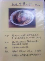麺や 福座-4