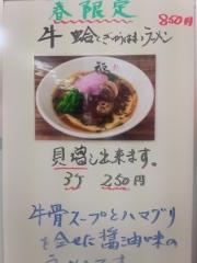 麺や 福座-5