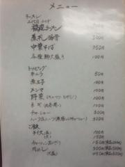 麺や 福座-12