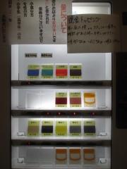 零一弐三(すうじ)【四】-4