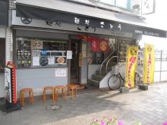 麺処 さとう 桜新町店【六】-1