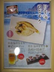 出雲の國 麺家 出雲縁結び空港店-5