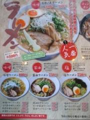 出雲の國 麺家 出雲縁結び空港店-8