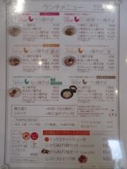 麺や厨(Clear)-2
