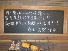 麺や厨(Clear)-10