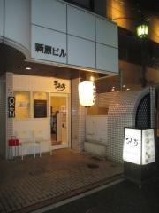 【新店】麺屋 ひとしお-1