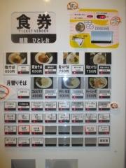 【新店】麺屋 ひとしお-4
