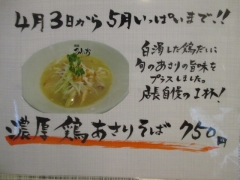 【新店】麺屋 ひとしお-5