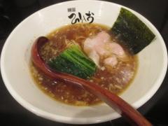 【新店】麺屋 ひとしお-13