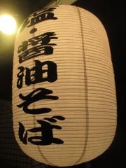 【新店】麺屋 ひとしお-16