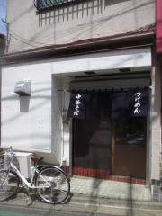 【新店】名前のない中華そば屋-1