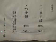 【新店】名前のない中華そば屋-2