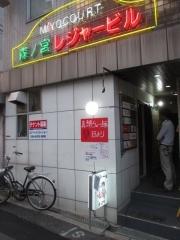真鯛らぁー麺 日より【七】-1