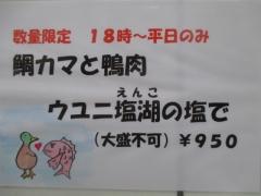 真鯛らぁー麺 日より【七】-2