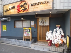 真鯛らぁー麺 日より【七】-3