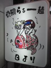 真鯛らぁー麺 日より【七】-11