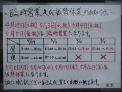 群青【弐参】-6
