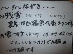 群青【弐参】-8