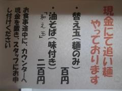 零一弐三【五】-3