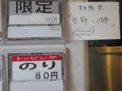 Bonito Soup Noodle RAIK【壱弐】-4