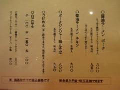 【新店】西梅田らんぷ-5