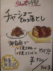 【新店】西梅田らんぷ-14