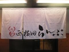 【新店】西梅田らんぷ-18
