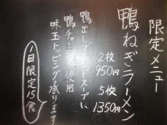 自然派らーめん 神楽-5