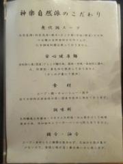 自然派ラーメン 神楽-9