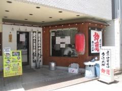 煮干し中華そば つけめん 鈴蘭 新宿店【弐五】-1