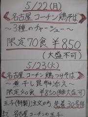 煮干し中華そば つけめん 鈴蘭 新宿店【弐五】-2