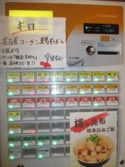 煮干し中華そば つけめん 鈴蘭 新宿店【弐五】-3