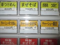 煮干し中華そば つけめん 鈴蘭 新宿店【弐五】-4
