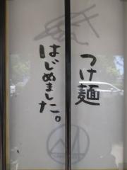 らぁめん 山と樹【弐】-4